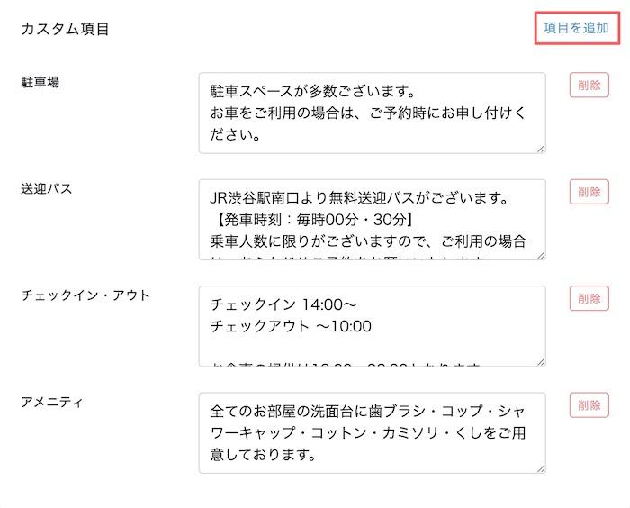 グーペ管理画面の店舗情報設定画面