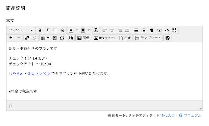 グーペ管理画面のメニュー設定画面