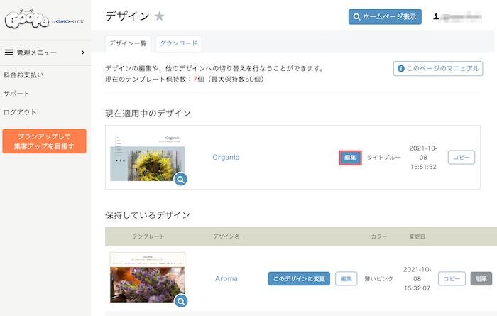 グーペ管理画面のデザイン画面