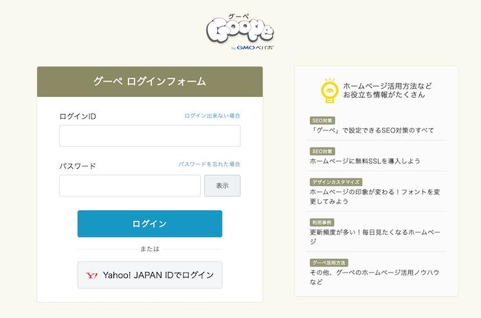 グーペ管理画面のログイン画面