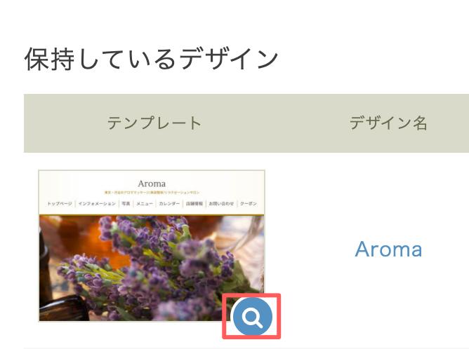 グーペの管理画面のデザインページ