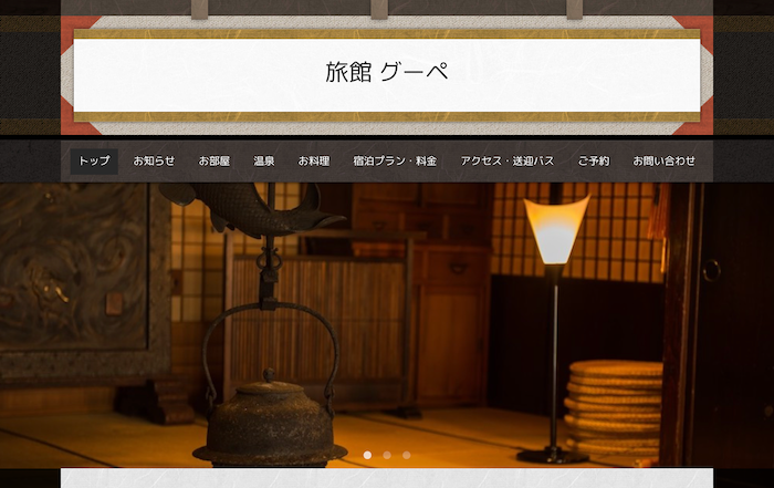 旅館のサンプルホームページ