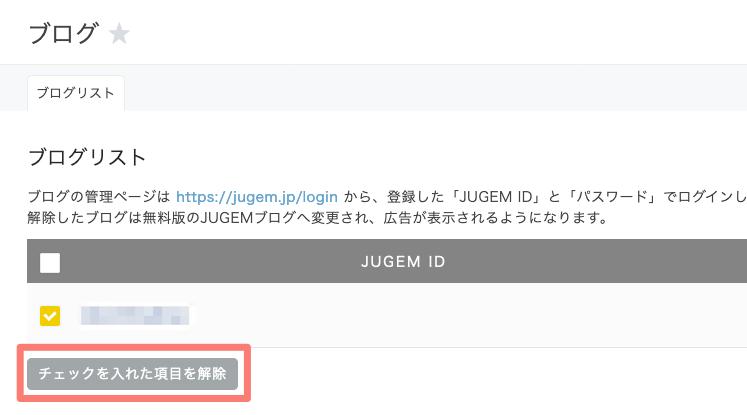 ブログ登録解除の選択画面