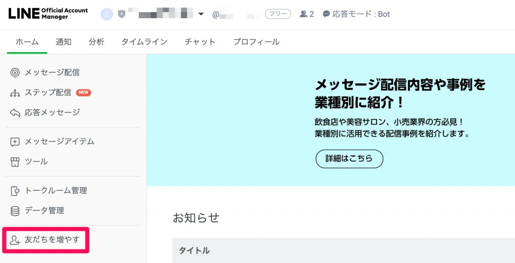 LINE公式アカウント管理画面