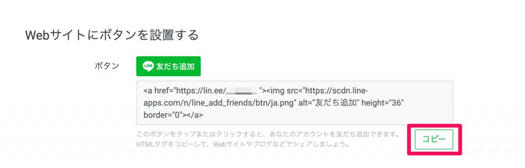 Webサイトボタンを設置する