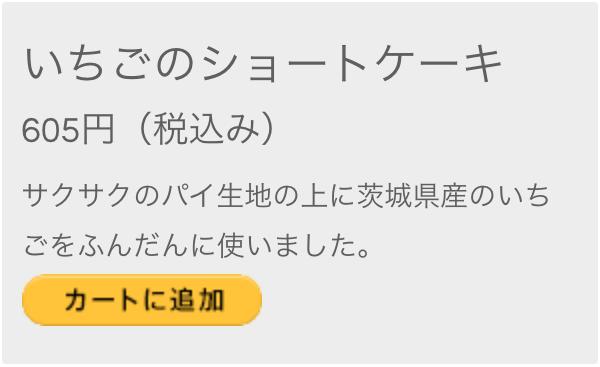 商品説明・決済ボタンを表示を選択した場合(イメージ)